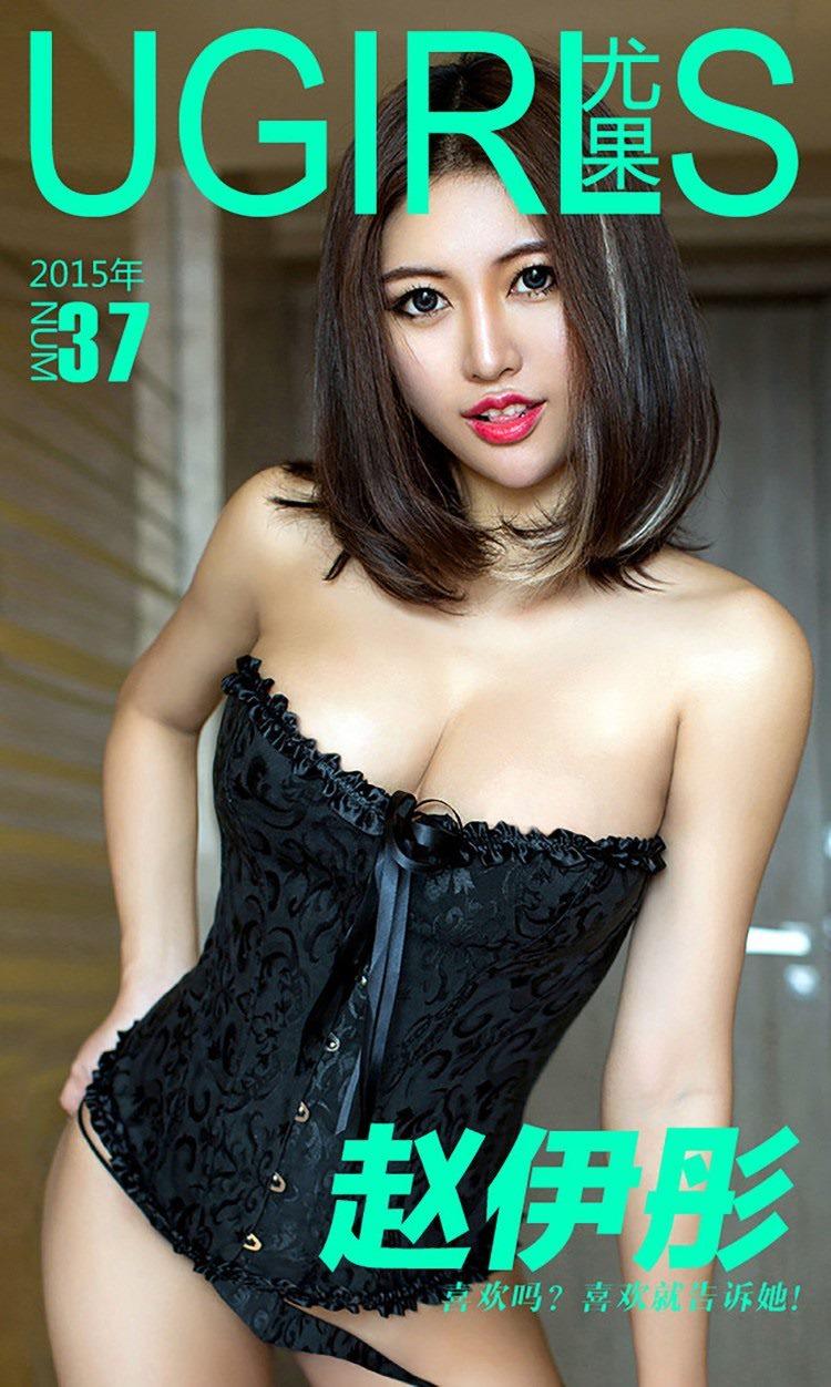 [Ugirls爱尤物]No.037 赵伊彤《喜欢吗?喜欢就告诉她!》[40P/35.5M]