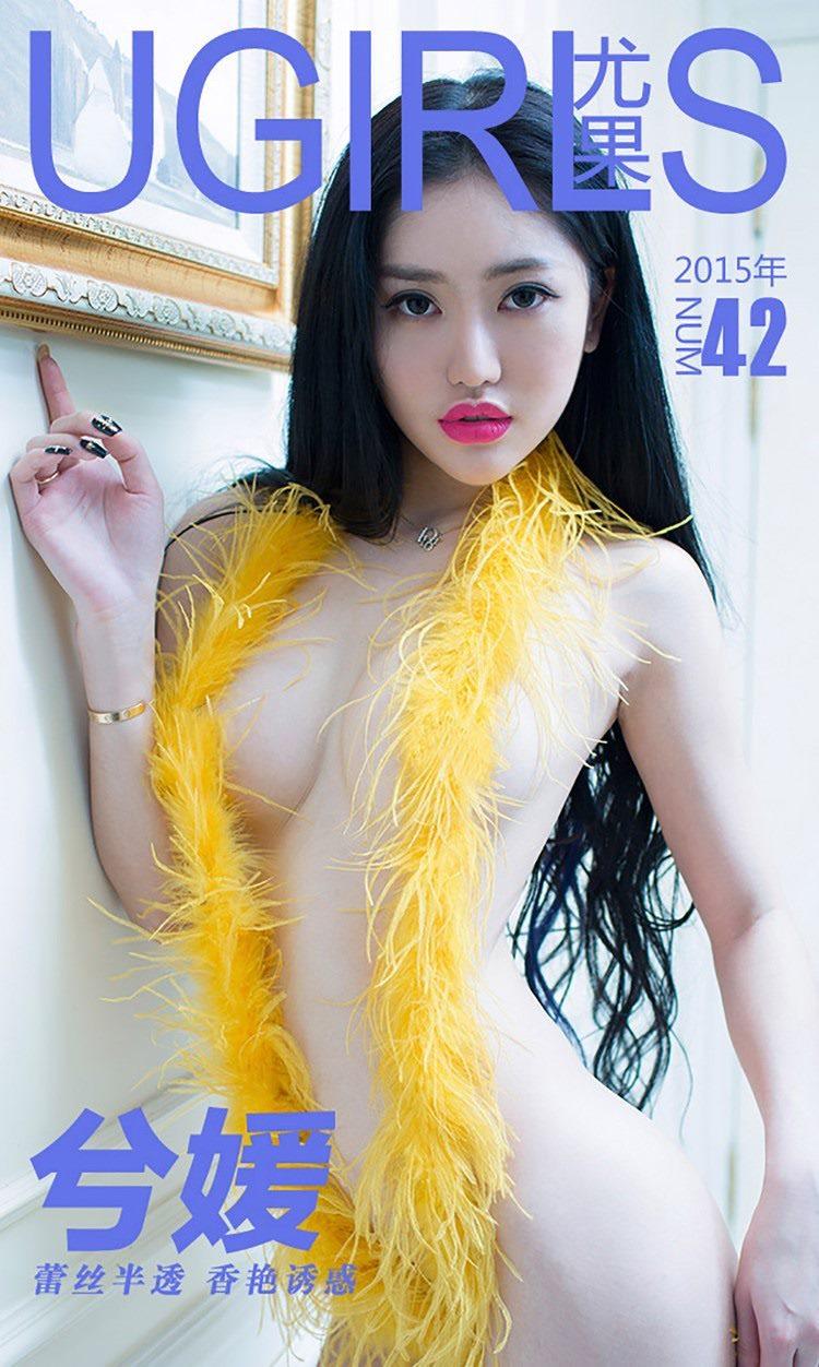[Ugirls爱尤物]No.042 兮媛《蕾丝半透 鲜艳诱惑》[40P/27.2M]