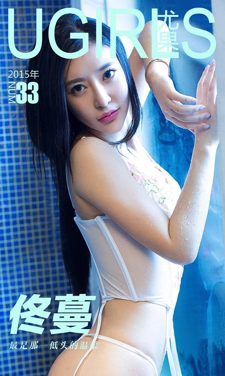 [Ugirls爱尤物]No.033 佟蔓《最是那一低头的温柔》[40P/38.7M]