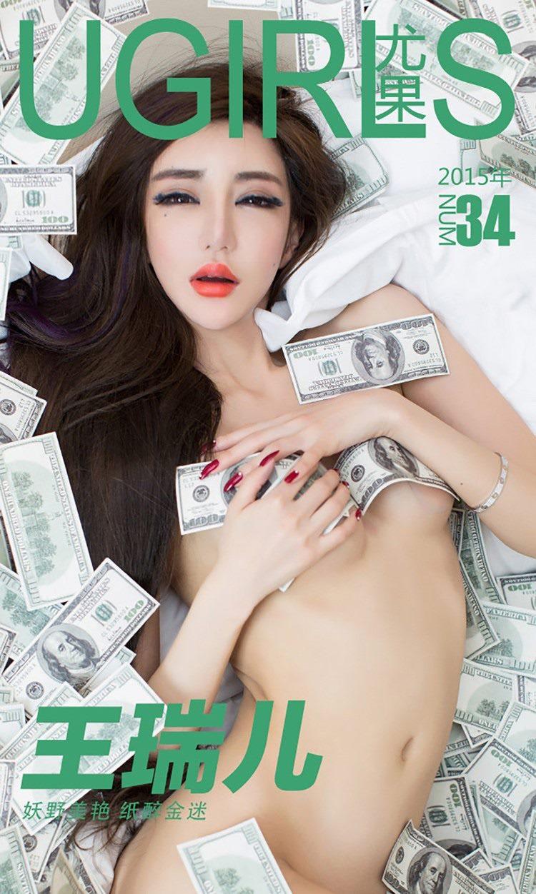 [Ugirls爱尤物]No.034 王瑞儿《妖野美艳 纸醉金迷》[40P/39.1M]