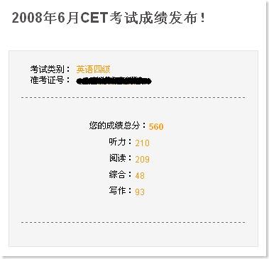 CET4成绩