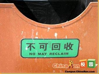 不可回收_No May reclaim
