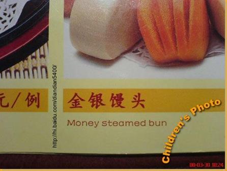 金银馒头_Money steamed bun